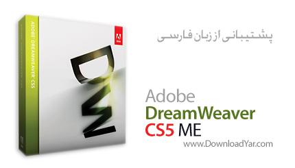 دانلود Adobe Dreamweaver CS5 ME v11.0 - نرم افزار دریم ویور نسخه خاورمیانه با قابلیت تایپ فارسی