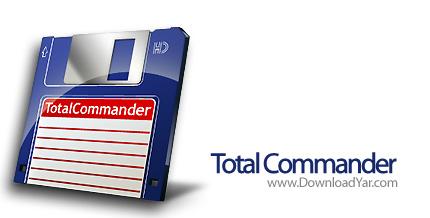 دانلود Total Commander v7.55.RC.3 - نرم افزار مدیریت فایل های در ویندوز