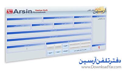 دانلود Arsin Persian Phonebook v2.0 - نرم افزار دفتر تلفن آرسین