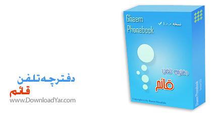 دانلود Ghaem v1.0.0 - نرم افزار دفترچه تلفن قائم