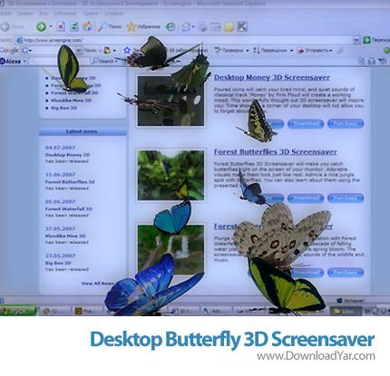 دانلود Desktop Butterfly 3D Screensaver v1.0 - اسکرین سیور زیبای پرواز پروانه ها در مانیتور